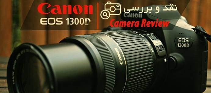 دوربین کانن 1300d