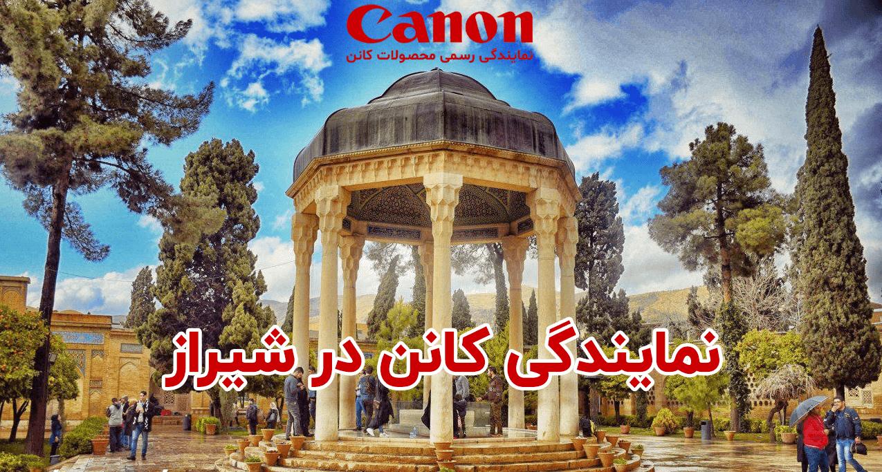 نمایندگی کانن در شیراز