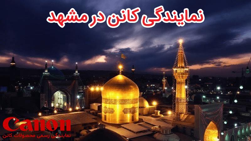 نمایندگی کانن در مشهد