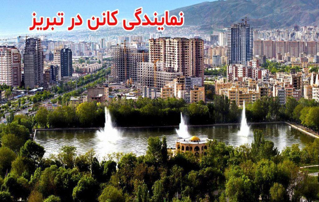 نمایندگی کانن در تبریز